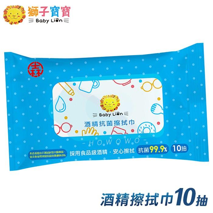 獅子寶寶 酒精抗菌擦拭巾 10抽 酒精濕紙巾 抗菌濕巾 酒精 隨身包 0991
