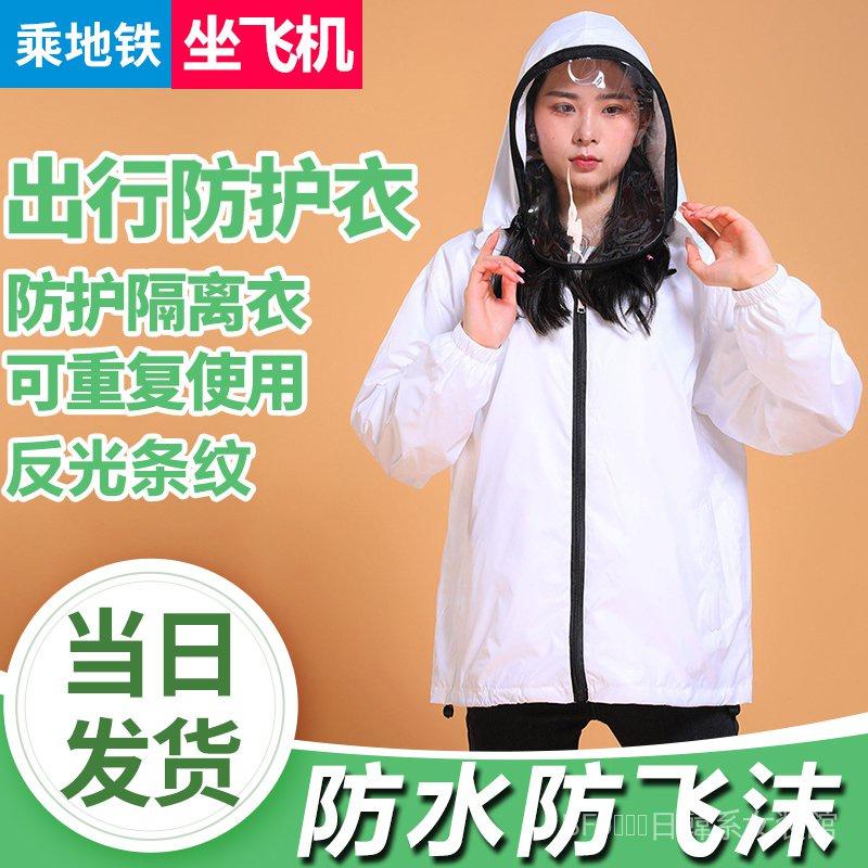 防護衣 防護外套 機能防護外套夾克成人版 防護服 隔離衣 防塵 防飛沫 防護服 防水 可重複使用 SzCR