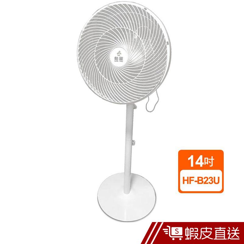 勳風 14吋 DC節能 行動立扇 2019年新機 電風扇 省電 直立扇 HF-B23U 涼扇 電扇 現貨