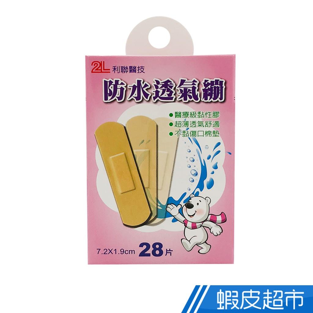 利聯防水透氣繃/28入/膚色 現貨 蝦皮直送