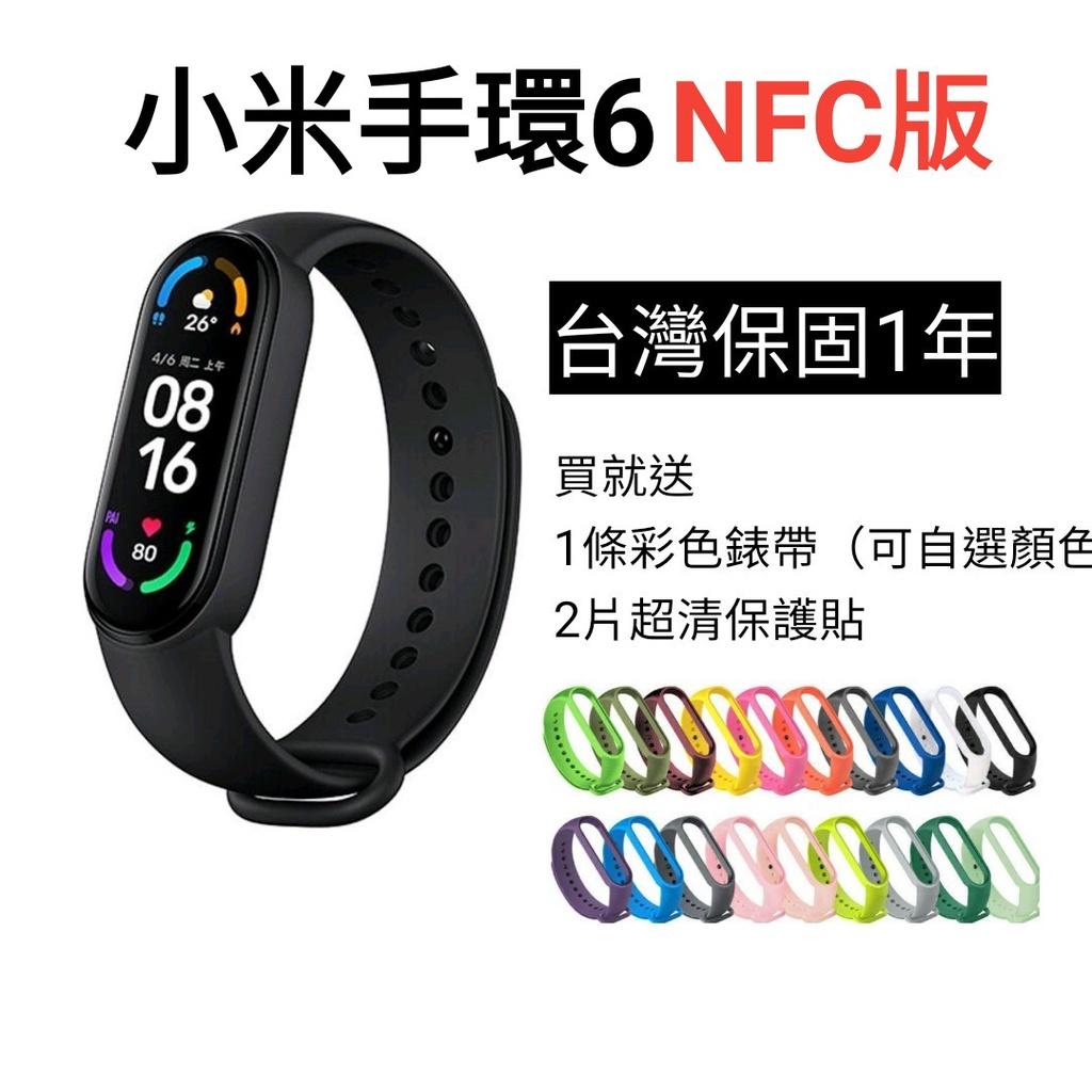 【台灣現貨】小米手環6 NFC版 台灣保固一年 血氧檢測
