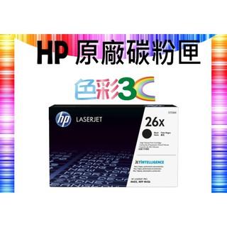 超取免運 色彩3C║ HP 原廠 CF226X (26X) 高容量 M402d/ M426m/ M402dw 新北市