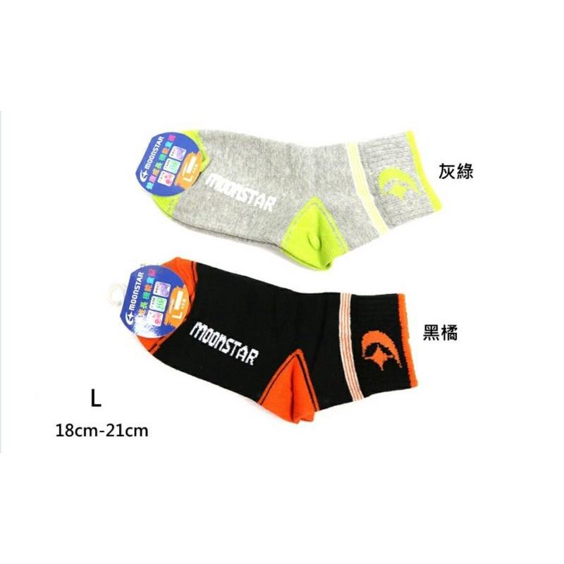 日本品牌月星 MOONSTAR 兒童運動休閒襪( 黑橘JMSSK067 / 灰綠JMSSK066 )