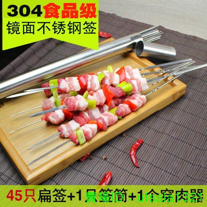 熱賣*304不銹鋼燒烤籤子食品級不銹鋼扁簽羊肉串燒烤針烤串烤肉針工具