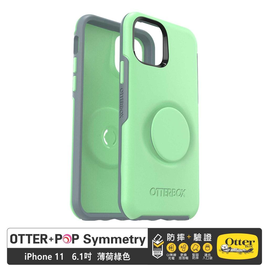 OtterBox +POP Symmetry 炫彩幾何泡泡騷保護殼 iPhone 11 綠色