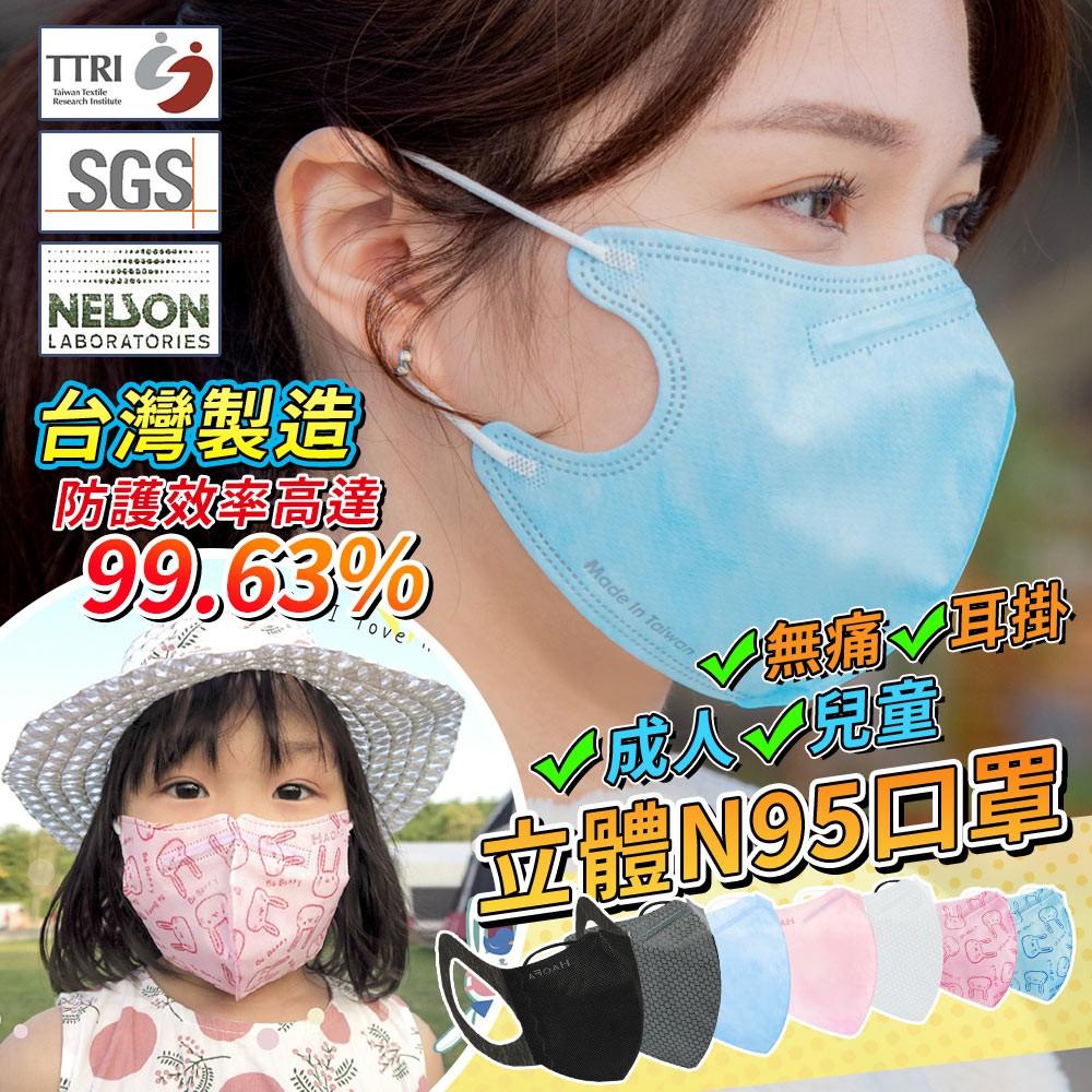 3D立體口罩 [無痛款/N95款] 50入 MIT台灣製造 成人口罩 兒童口罩 口罩 氣密口罩 無痛耳掛 黑色口罩