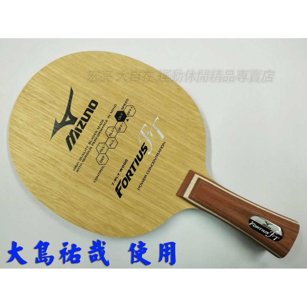 [大自在體育用品] MIZUNO 美津濃 桌球拍 Fortius FT 負手板 純木七夾 大島祐哉使用 FT ST