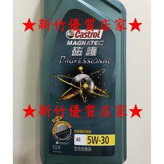 【 Castrol 】 5W30 A5/ B5 A1/ B1 全合成機油 5W-30 FORD 913D認證 另有0W30 新竹縣