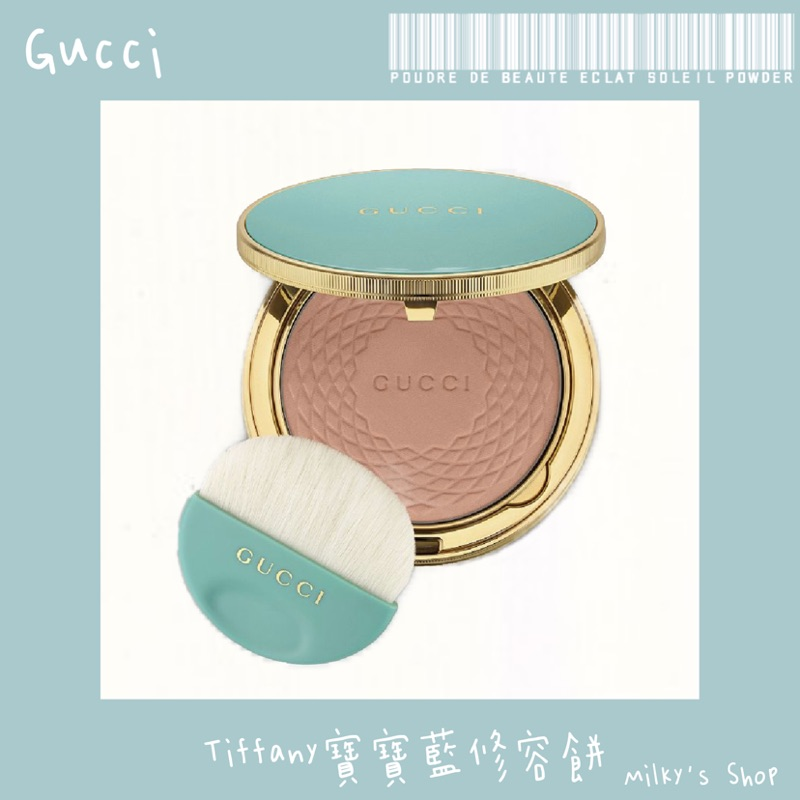 《Milky》🇬🇧 Gucci 古馳 Tiffany藍修容餅 修容餅 寶寶藍修容餅