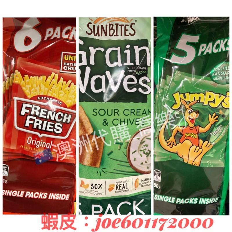 🇦🇺澳洲零食💥部分現貨先搶先贏💥『袋鼠餅乾』『Grain Waves波浪餅乾』『法式薯條餅乾』