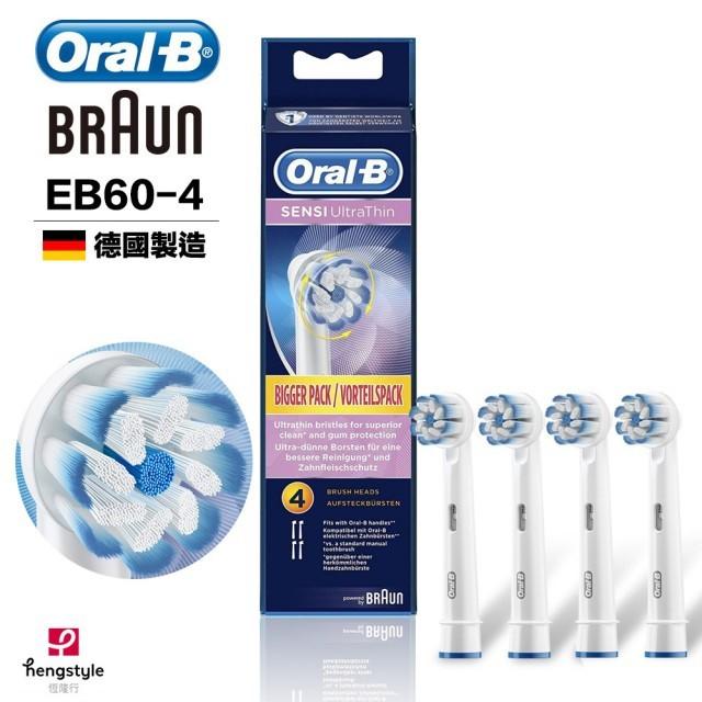 德國百靈Oral-B  超細毛護齦刷頭(4入)EB60-4(全球牙醫第一推薦電動牙刷品牌)