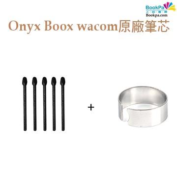 【現貨】Onyx Boox Wacom 電磁筆筆芯組(5入)-黑色 Onyx Boox Nova/Note/Max系列