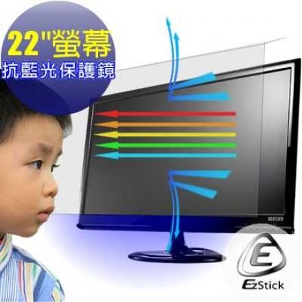 【Ezstick】抗藍光 22吋寬 外掛式抗藍光 鏡面螢幕保護鏡