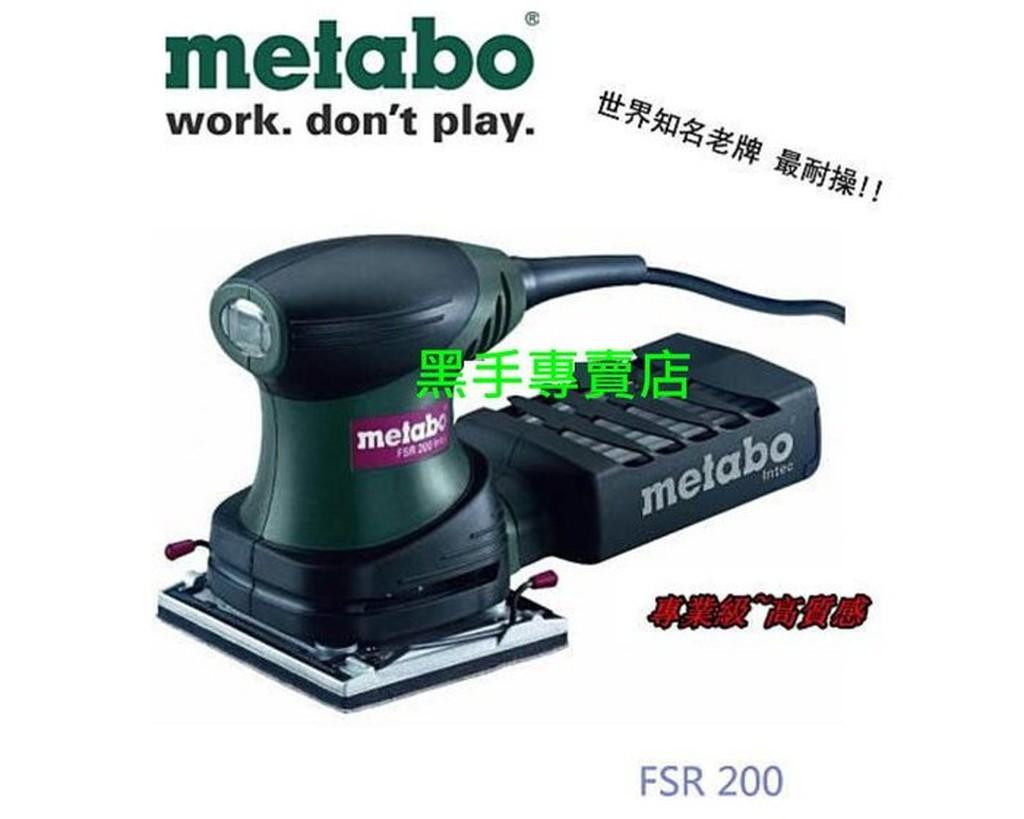 老池工具  德國品牌 Metabo 美達寶 高品質 高質感 FSR200 集塵式 砂紙機 研磨機 磨砂機 砂紙研磨機