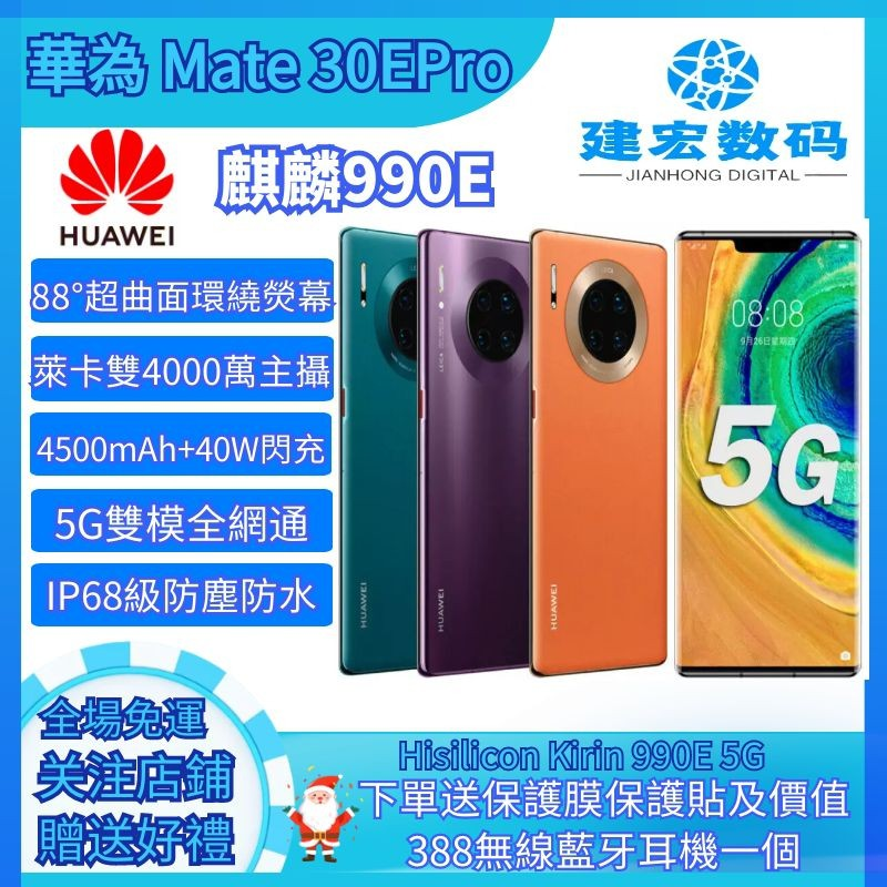 華為 HUAWEI Mate 30E Pro 5G麒麟990E SoC芯片 雙4000萬徠卡電影影像 8GB+256GB
