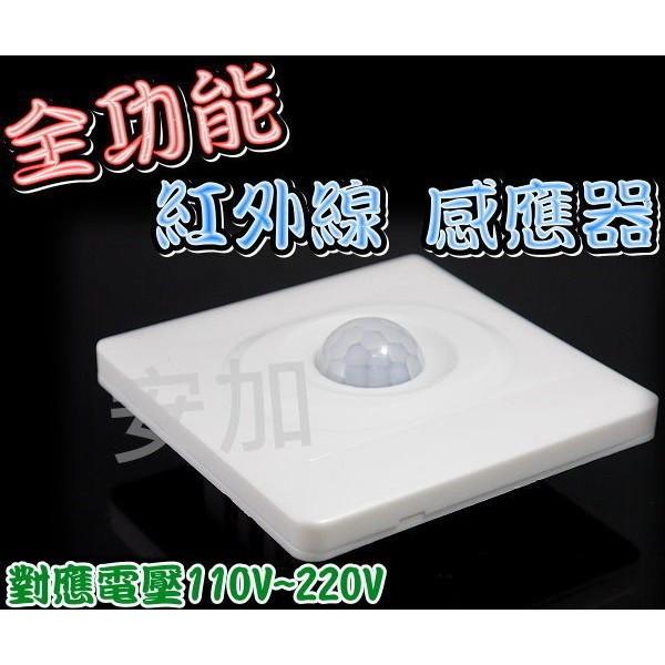 現貨 F1B45 全功能紅外線感應器光控開關 110v 220v 12V  雷達微波感應器 人體感應開關 紅外線