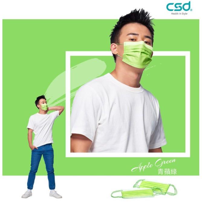 【快速出貨】【CSD 中衛】 醫療/醫用 中衛口罩 成人/兒童-青蘋果綠 50入/盒 綠色/全新未拆封/台灣製/平面口罩