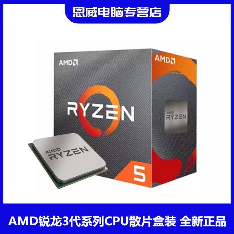【3C熱賣】AMD銳龍r3 3200G r5 3500x 3600x R7 3700X散片盒裝電腦CPU處理器