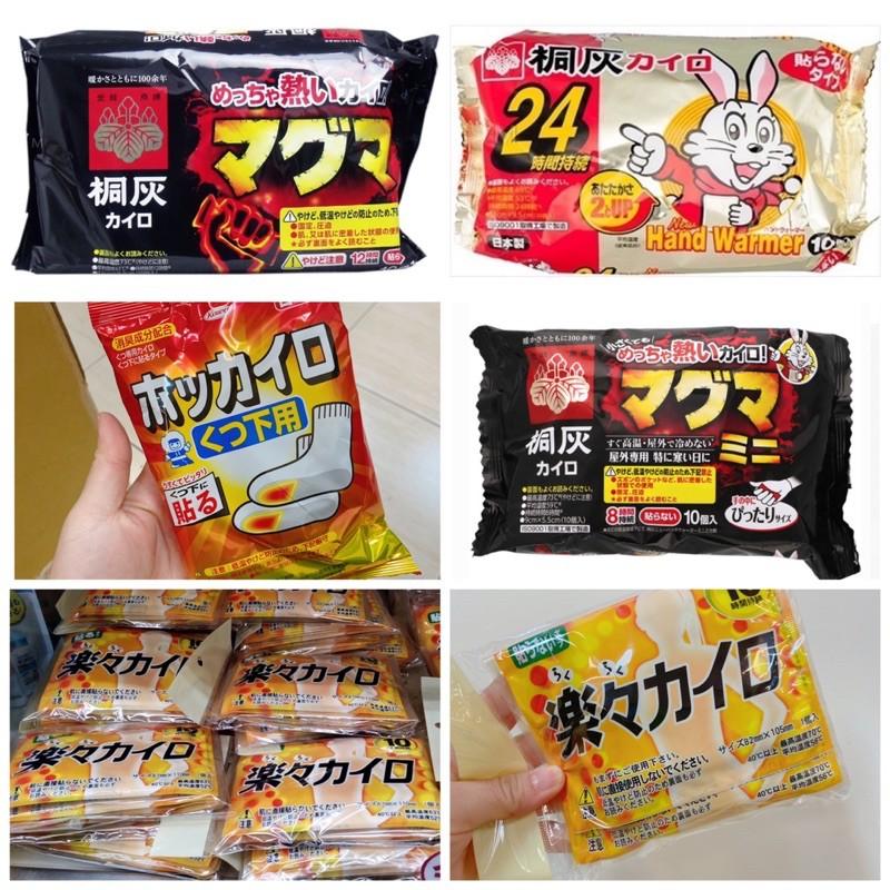 【現貨不用等】日本 小白兔到貨 黑款到貨 10小時 24小時 暖暖包  襪子暖暖 貼式 手握式