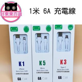 充電線1米6A【好東東百貨】1米 Micro USB 充電線 傳輸線 快充線 iphone type-C