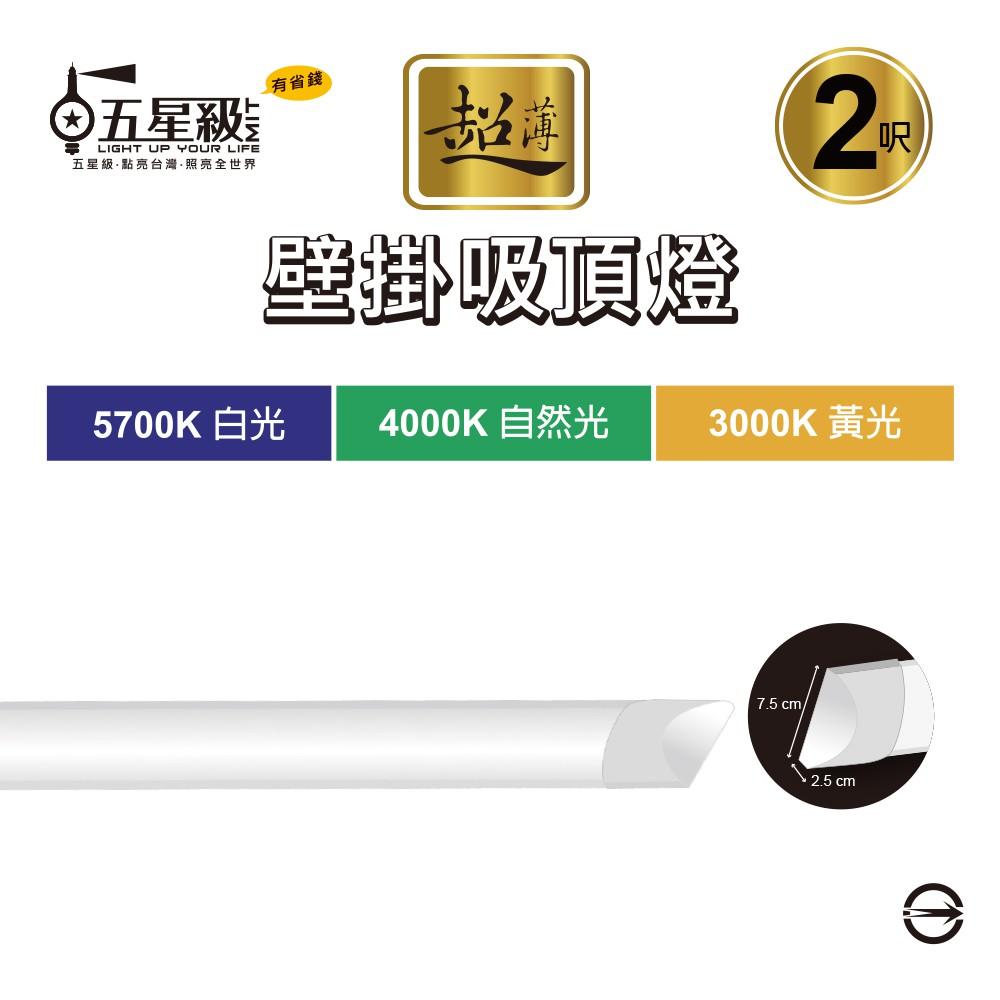 五星級 台灣製造 LED超薄壁掛吸頂燈 2尺 14W 三色可選