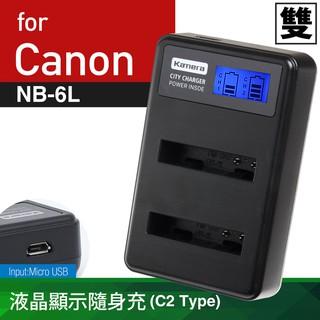 【桃園發出】C2 Canon NB6L 液晶雙槽充電器 雙充 micro充電行動電源充電 漫宅坊