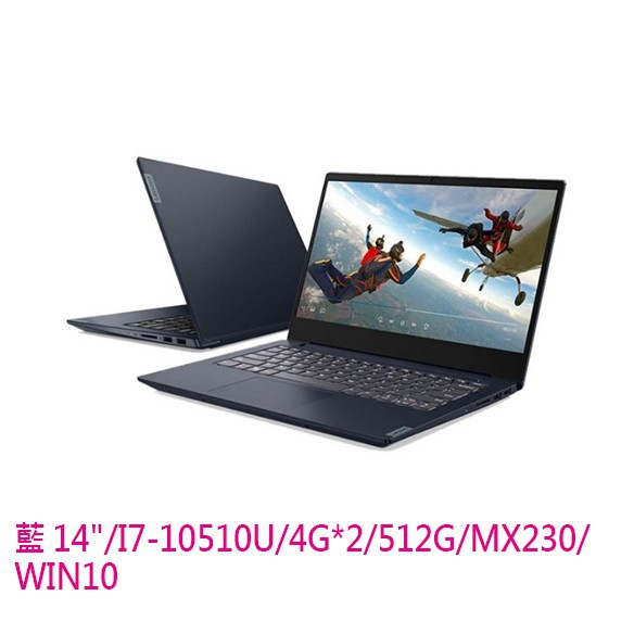 Lenovo 聯想 IdeaPad S340 81N90027TW i7 筆記型電腦 第十代 14吋 筆電 win10