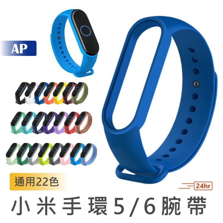 MI 小米手環5/6通用 多色腕帶 繽紛23色 小米手環腕帶 矽膠防水手環替換腕帶 小米手環 防汙5錶帶 親膚舒適