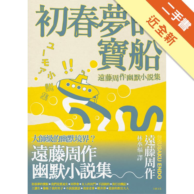 初春夢的寶船:遠藤周作幽默小說集[二手書_近全新]1464