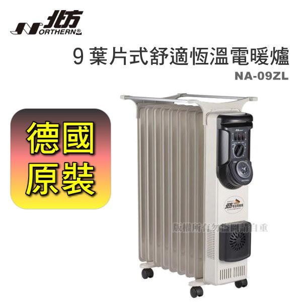 現貨不用等/德國北方-原裝進口 9葉片式恆溫電暖器/電暖爐(NA-09ZL)原廠公司貨
