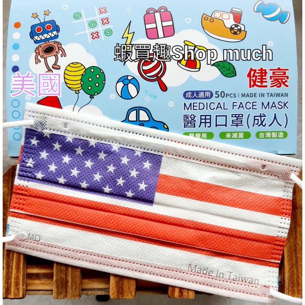 💯台灣製(MD鋼印)現貨 健豪 美國 國旗 大人醫用平面口罩