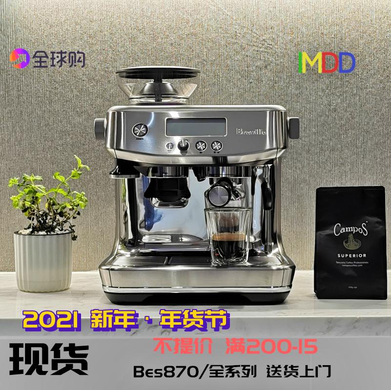 現貨 Breville/鉑富 BES878/870/880/990 半自動 意式咖啡機 包郵