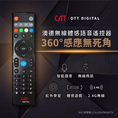 OTT 澳德無線體感語音遙控器 P3 (加贈神秘虛擬序號好禮) 全球影視數字卡