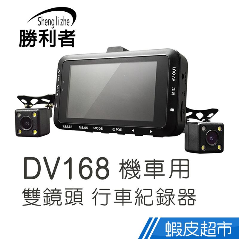 勝利者 DV168 機車行車紀錄器 高清防水雙鏡頭 方形鏡頭+32G+氣嘴燈 廠商直送 現貨