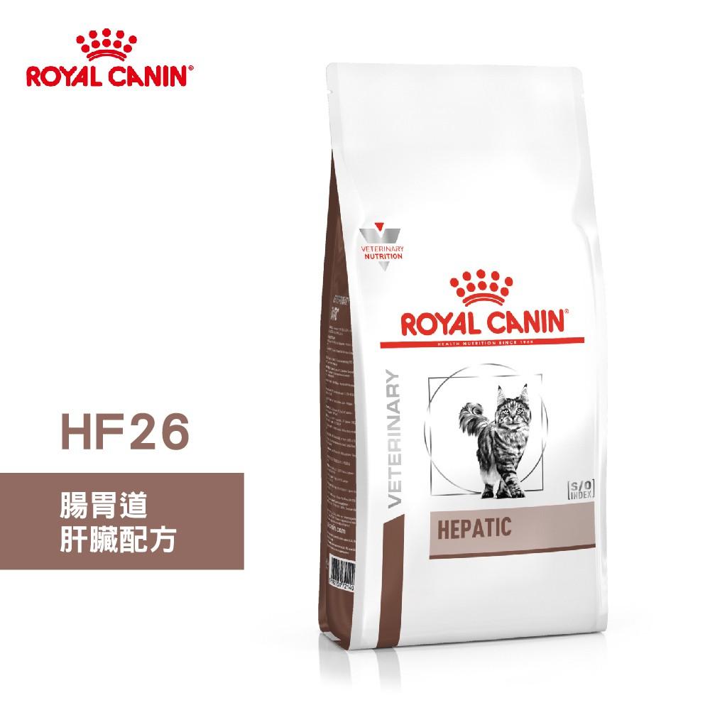 法國皇家 ROYAL CANIN 貓用 HF26 腸胃道肝臟配方 2KG 處方 貓飼料