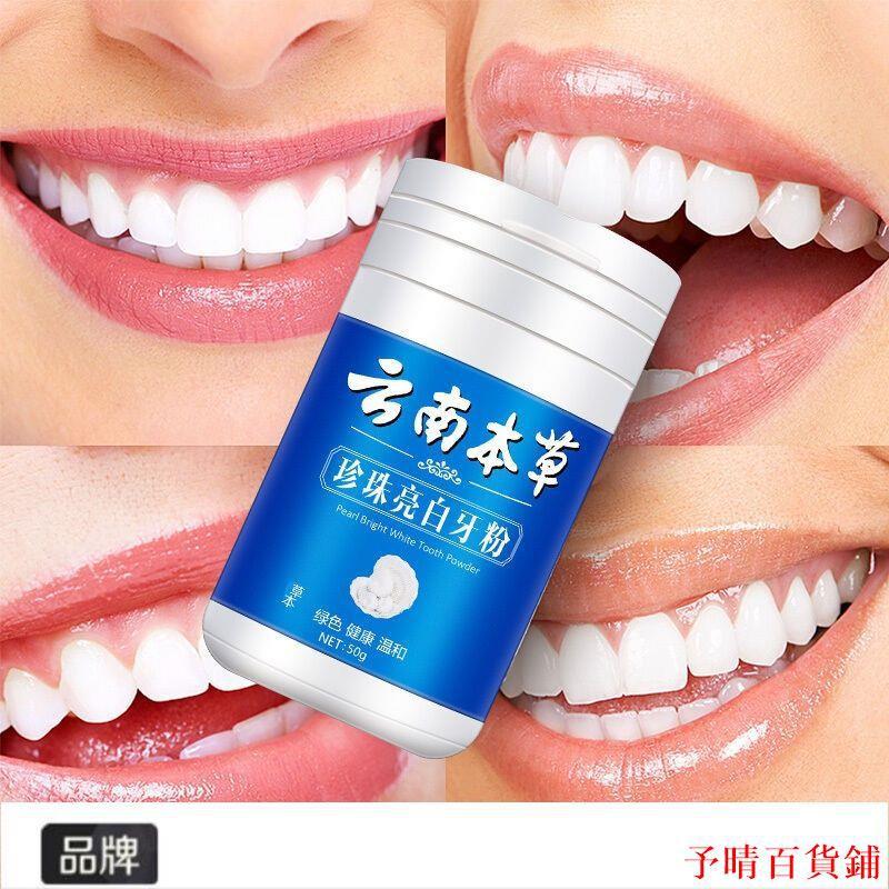 新款推薦穎心云南本草洗牙粉去黃去牙結石洗白美白去煙漬牙齒變白雲南白藥