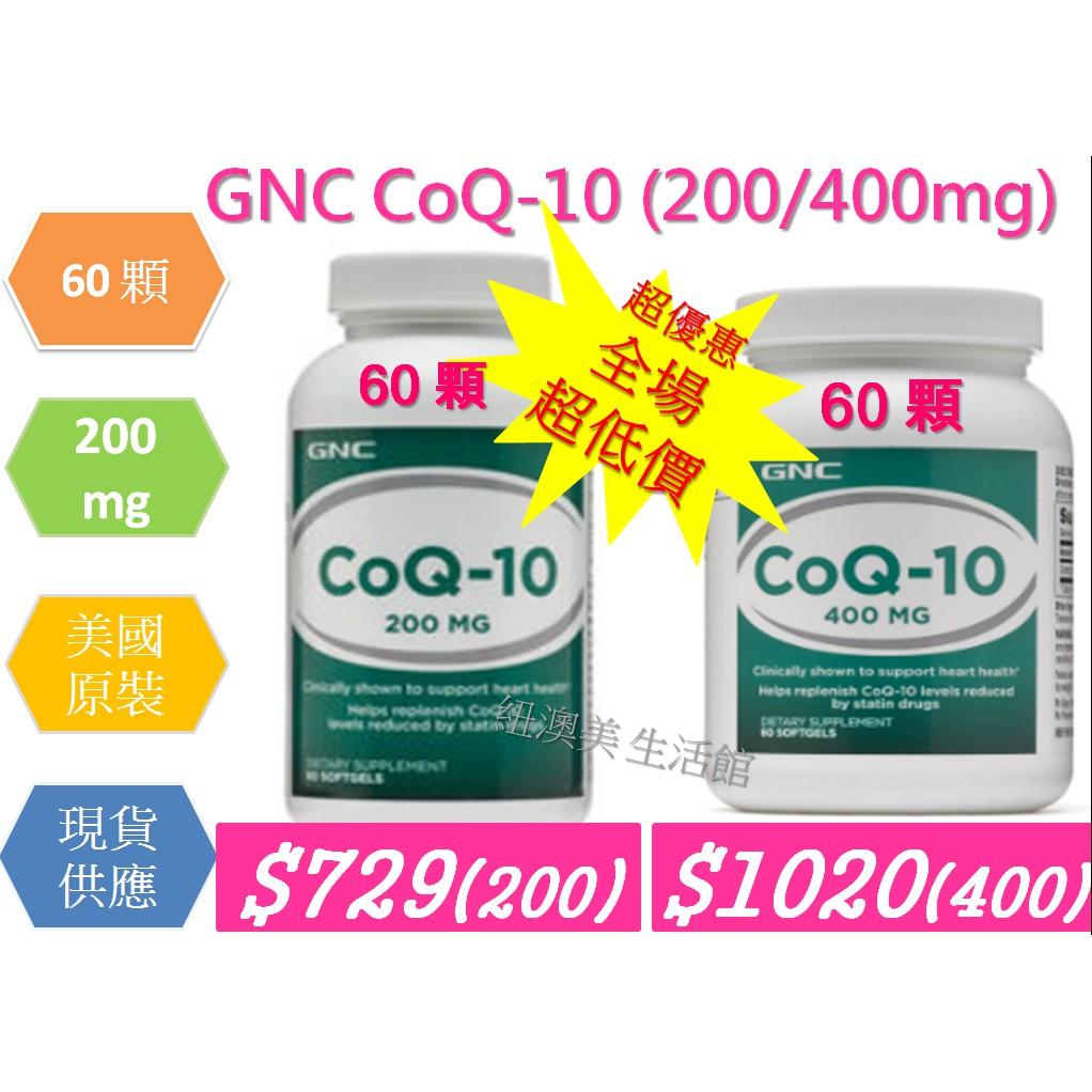 GNC 輔酶 Q10 心臟 CoQ-10 備孕 準媽媽 CoQ10 200mg 心血管 輔酵素 肌醇 維他命