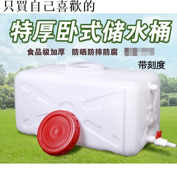 4/1 只買自己喜歡的 #水箱#桶#塑膠桶#儲水桶#食品級大號塑膠桶臥式儲水桶長方形100L水桶帶蓋300L水塔水箱