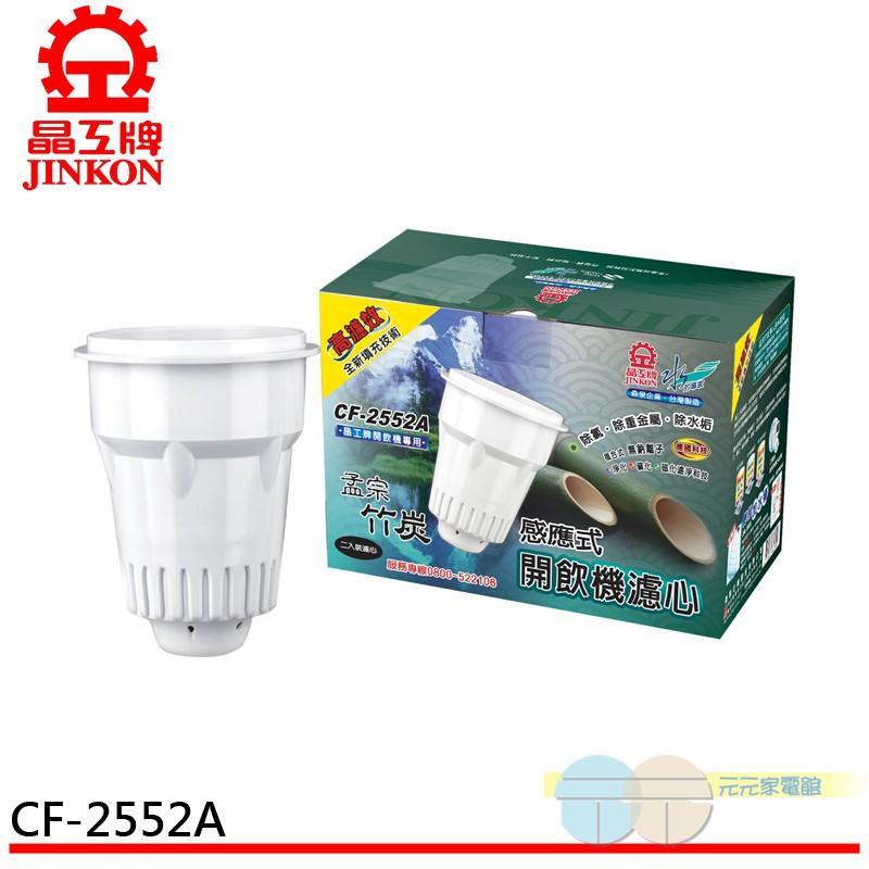 晶工牌 感應式 孟宗竹碳 開飲機濾心 (一盒2入) CF-2552