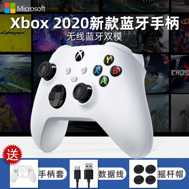 【2020新款】微軟Xbox Series s/x手柄one主機xboxone無線xsx控制器PC電腦xboxserie