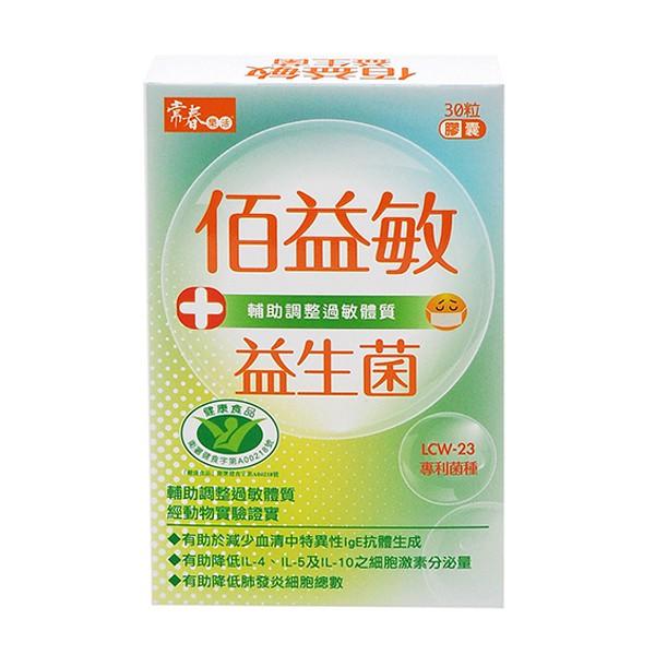 常春樂活佰益敏益生菌 (30粒/盒)【康是美】