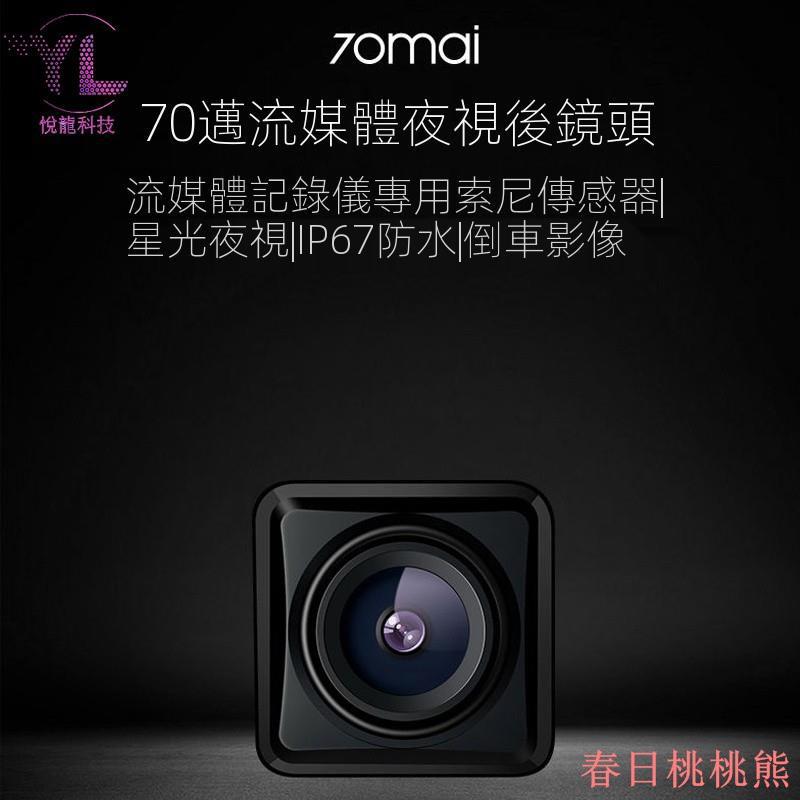 70邁 流媒體 行車記錄儀 專用 星光夜視後鏡頭 1080P索尼 SONY IMX307後拉攝像頭 夜視高清版 桃桃