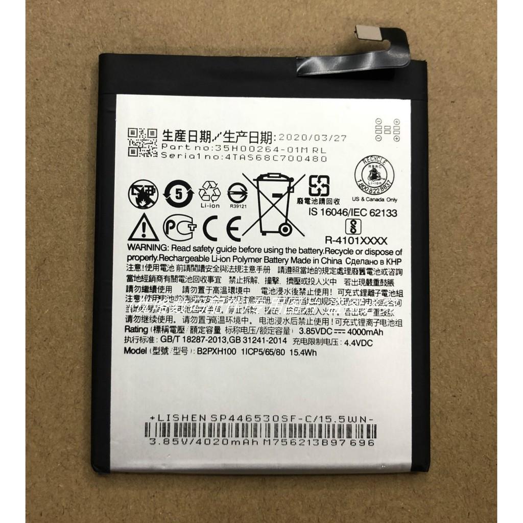 【騏達明屋】【騏達明屋】適用HTC One X10 One X10 LTE-A手機電池B2PXH100電池