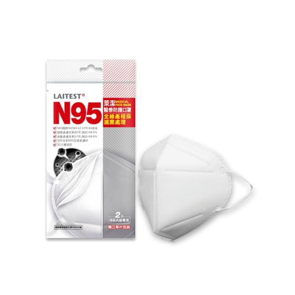 台灣製~萊潔醫療口罩 N95 2入裝 獨立包裝