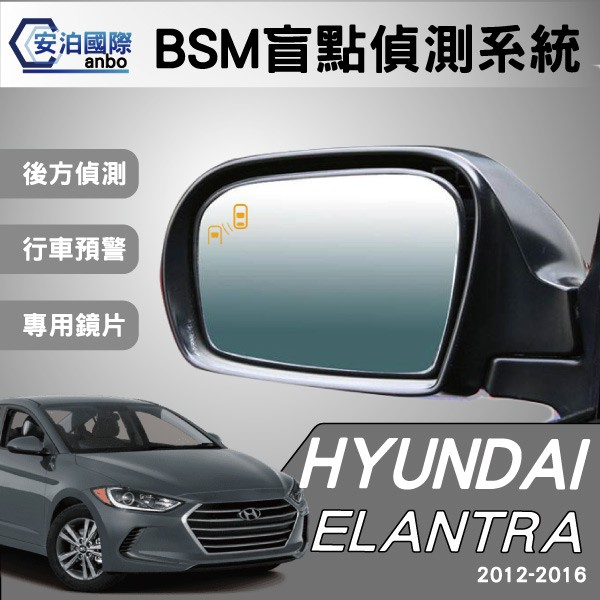 【安泊國際】HYUNDAI ELANTRA 12-16 盲點偵測系統