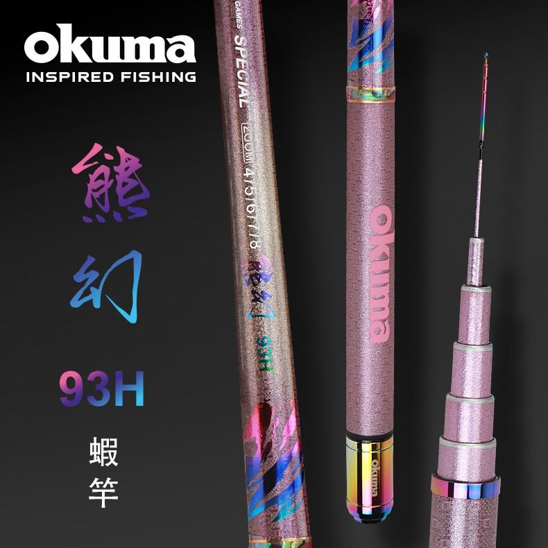 OKUMA - 熊幻II 93H 泰國蝦竿