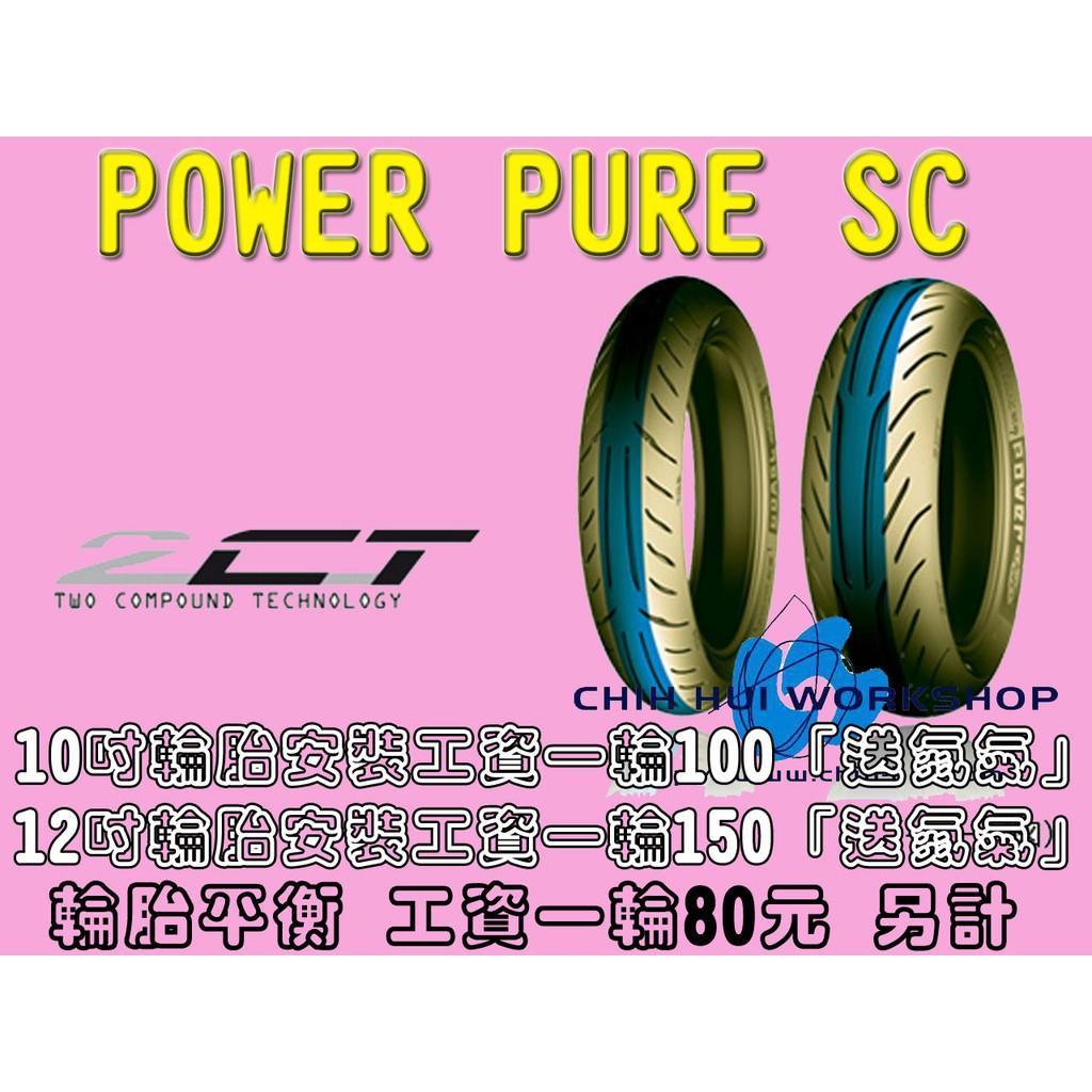 ☆三重☆米其林輪胎 POWER PURE SC 110/90-13 56P【自取1900】【完工2100】 2CT