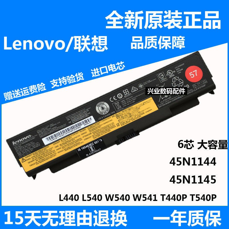 原裝Thinkpad聯想 L440 L540 W540 W541 T440P T540P 6芯電池