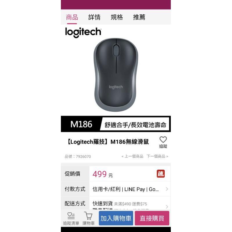 羅技無線滑鼠 m186