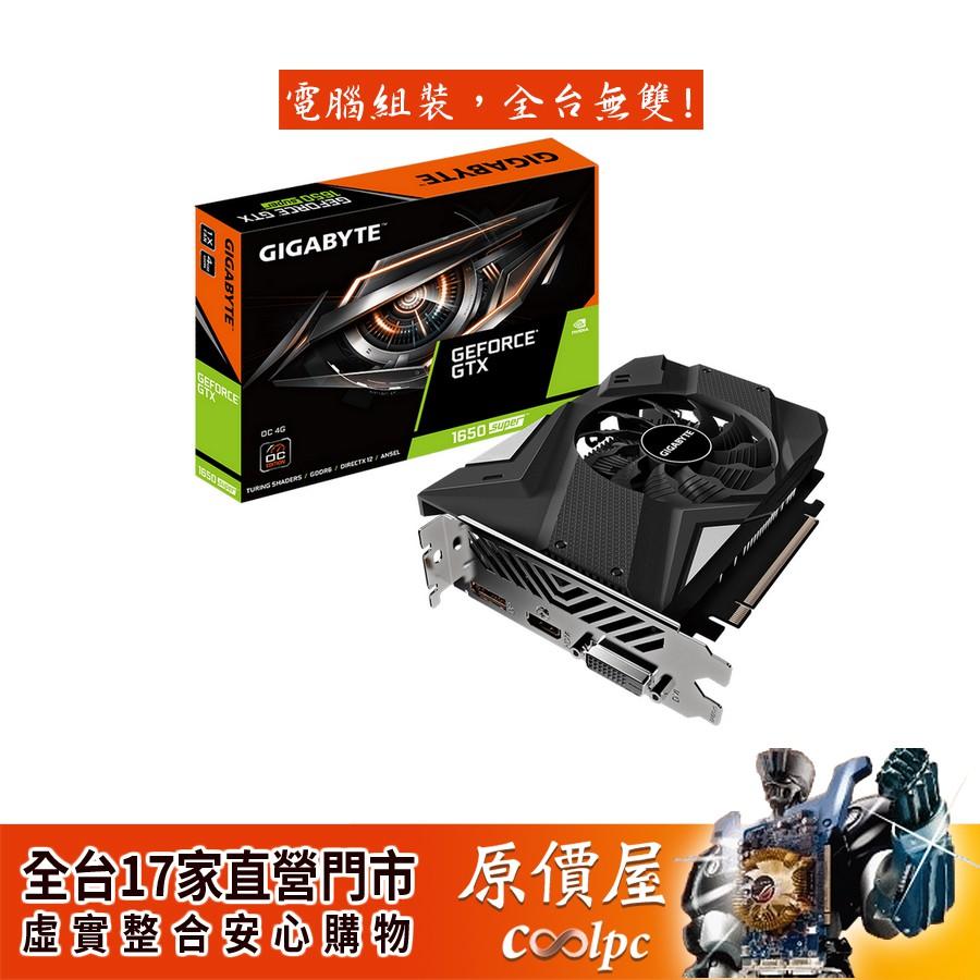 Gigabyte技嘉 GTX1650 SUPER OC 4G 顯示卡/註冊升級四年保固/原價屋